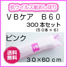 抗ウイルス おしぼり(30×60cm) VBケア B60 300本【抗菌・防臭・介護・スポーツ後 ウエットタオル】