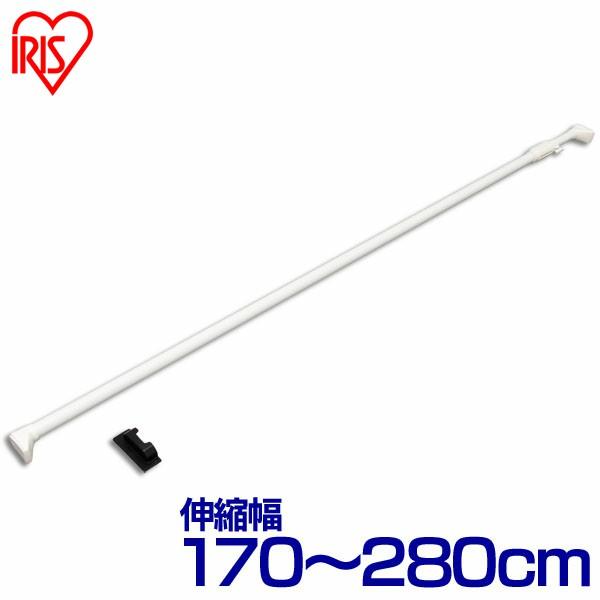 【10本セット】強力伸縮棒 H-NPJ-280 ホワイト (幅170~280cm) アイリスオーヤマ