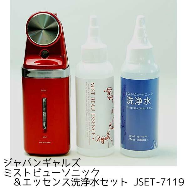 JAPAN GALS〔ジャパンギャルズ〕ミストビューソニック&エッセンス洗浄水セット JSET-7119 【TC】【K】【送料無料】