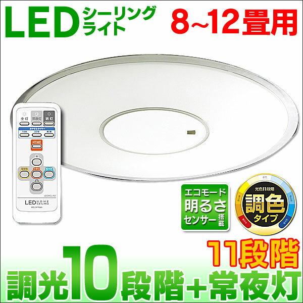 【8~12畳用】LEDシーリングライト 5000lm エコモード搭載ハイスペック機種 暮らしの幸便 05P03Sep16