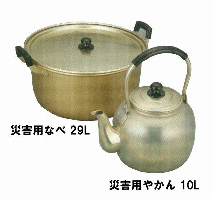 【送料無料、代引き不可】 災害用やかん 10L(防災・災害対策/避難用)