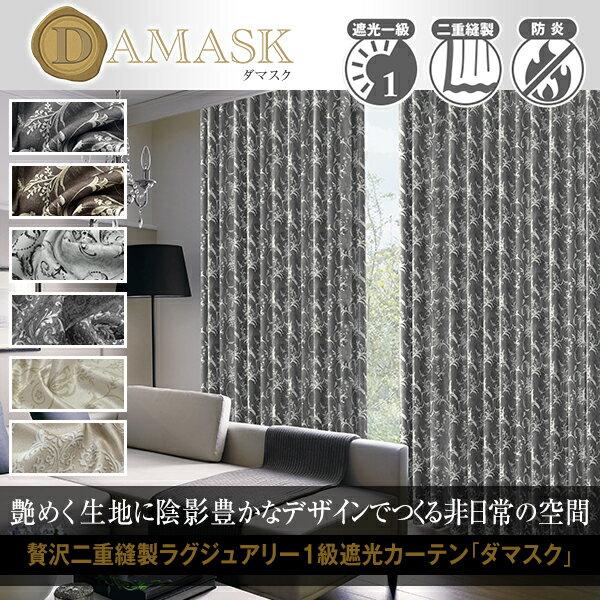 ダマスク柄1級遮光カーテン「Damask」形状記憶加工・防炎加工済みGサイズ:幅200cm×丈80~150cm×2枚組