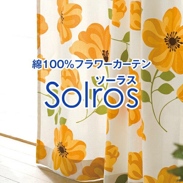 北欧カーテン 「ソーラス」 サイズ:~幅300cm×~丈150cm×1枚 裏地付有り カ-テン 日本製