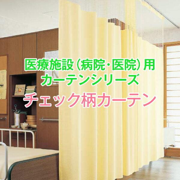 病院・医院・医療施設用カーテン「チェック柄シリーズ」 Bタイプ:幅201cm~250cm×丈198cm カ-テン