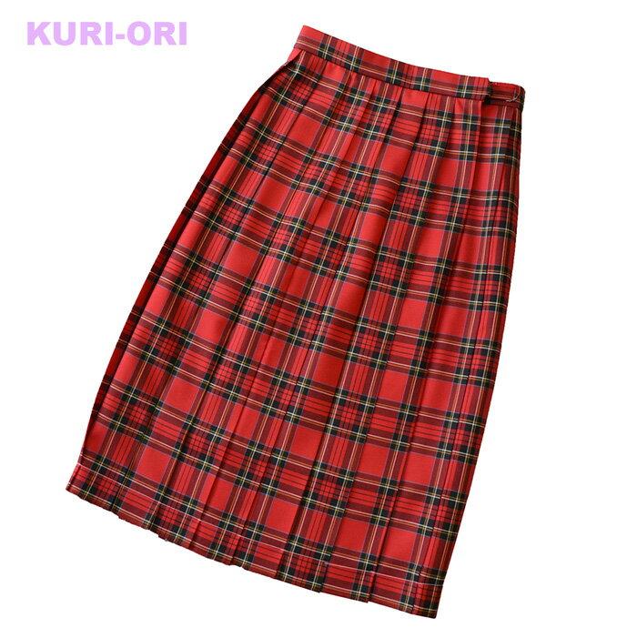 KURI-ORI★クリオリW72ロング丈 ご希望の丈にスソ上げできます スリーシーズンスカートKR295 真っ赤チェック制服プリーツスカート【日本製】【送料無料】