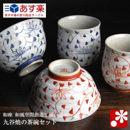 敬老の日 九谷焼 夫婦茶碗 夫婦湯呑み セット 唐草(ペア ギフト めおと 茶碗)