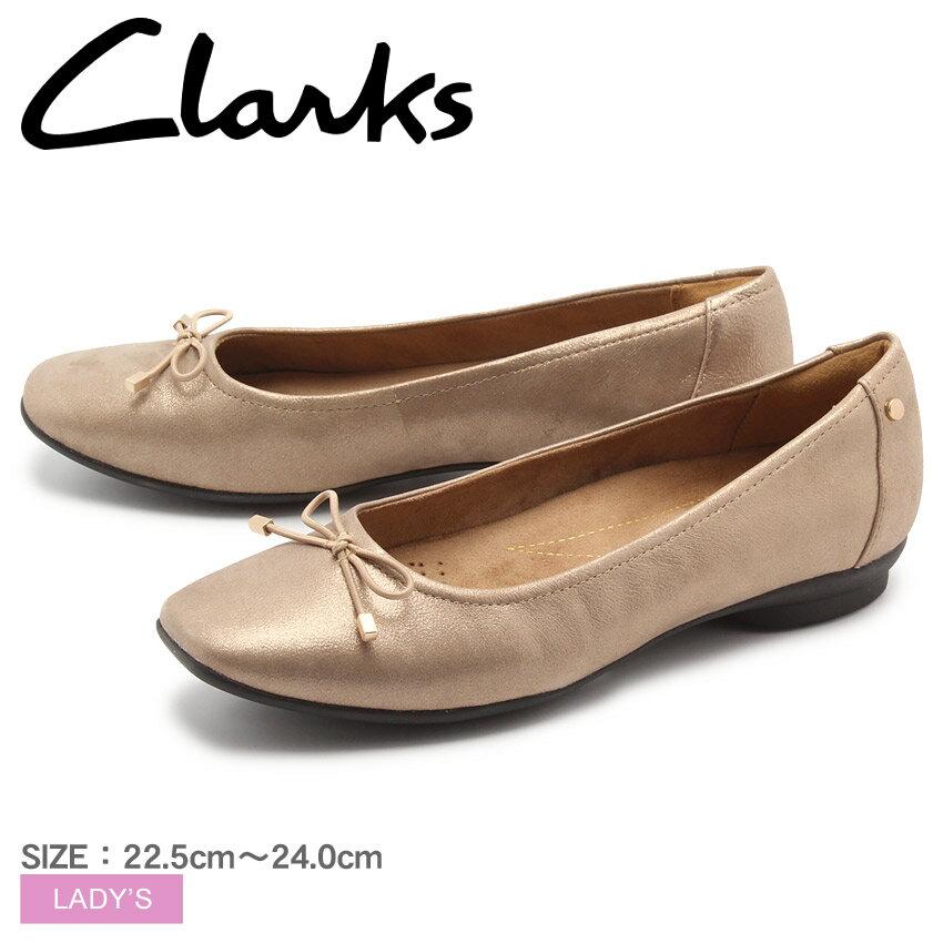 送料無料 クラークス CLARKS レディース バレエシューズ チャンドラ ライト シャンパーニュパンプス スクエアトゥ くらーくす 靴 シューズ 天然皮革 本革  (CLARKS CANDRA LIGHT 26120219)