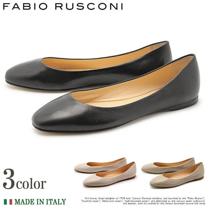 送料無料 ファビオルスコーニ FABIO RUSCONI ラウンドトゥ パンプス レディース ブラック グレー ベージュ 黒 天然皮革 本革 スムース レザー フラットシューズ 靴 インポート イタリア製 女性 (NATUR 2073)