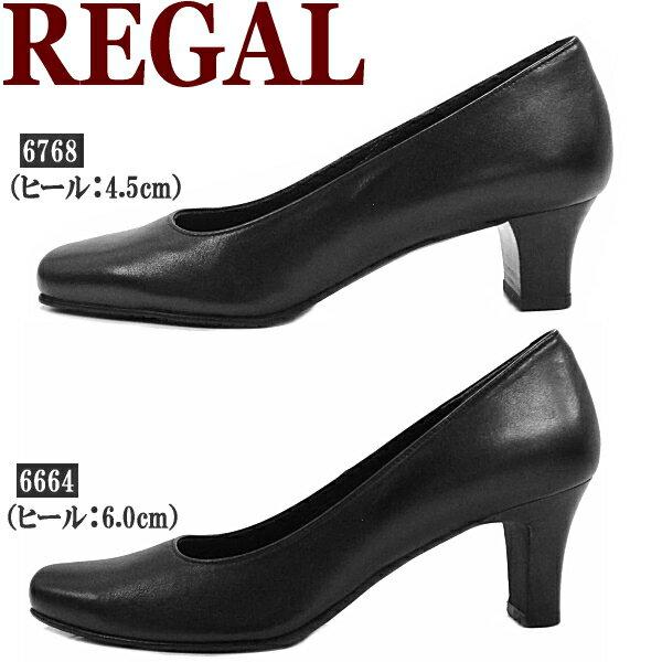 【交換送料無料!】 リーガル 靴 レディース パンプス 黒 フォーマル REGAL 6664/6768 本革 日本製 リーガルシューズ リクルート パンプス リーガル 日本製 パンプス 本革 パンプス リーガル パンプス