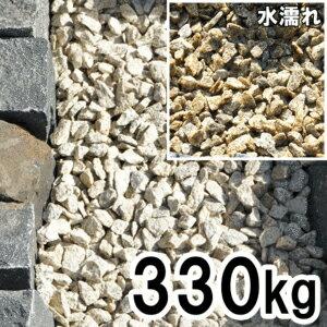 【伊勢砂利 直径1cm 330kg】【smtb-kd】