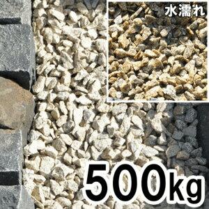 【伊勢砂利 直径1cm 500kg】【smtb-kd】
