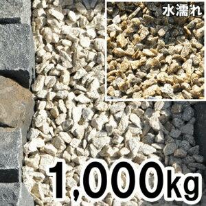 【伊勢砂利 直径1cm 1000kg】【smtb-kd】