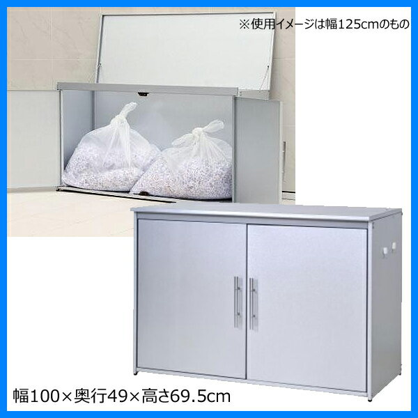 【ガルバリウム製 ゴミ収納庫 幅100cm】