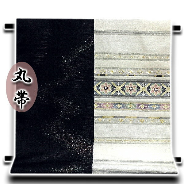 ■「じゅらく謹製」 漢方薬草染 華・和衣度 すくい織 希少な 丸帯■