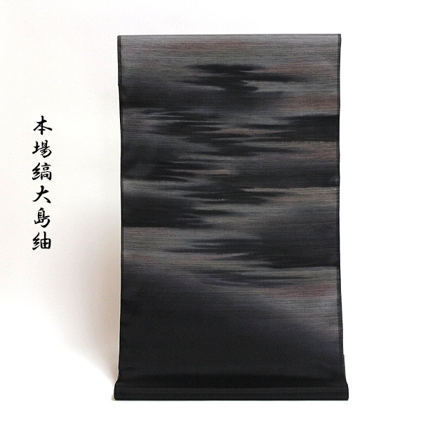 ■「本場縞大島紬」 純絹織物 ボカシ 付下げ■