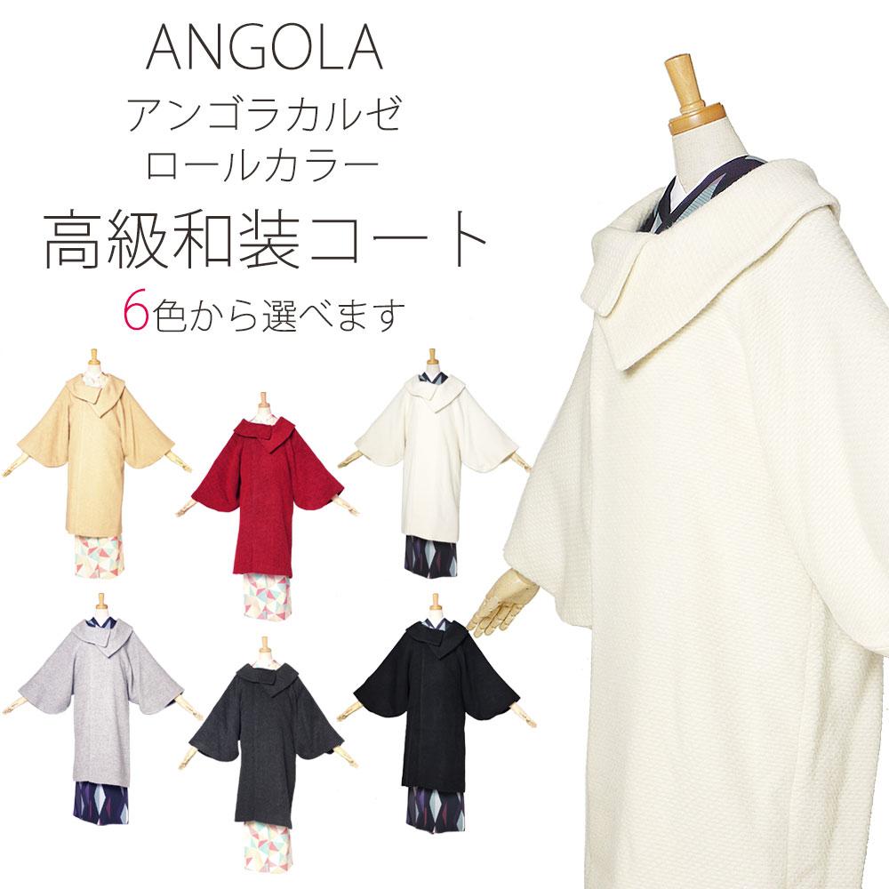 日本製 アンゴラ ロールカラー衿 高級 和装 コート 選べる6色 ANGOLA  ロング丈 ホワイト 白 ベージュ グレー ブラック 黒