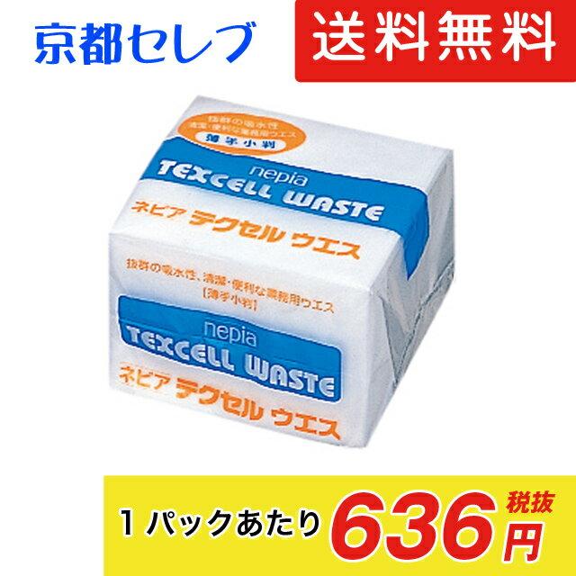 ○お取り寄せ商品 送料無料 ネピア テクセル ウエス 薄手小判 50枚×24パック入り 73582