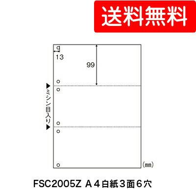 ●代引き不可 送料無料 ヒサゴ FSC認証 マルチプリンタ 帳票 A4 白紙 3面6穴 (FSC2005Z) 20108