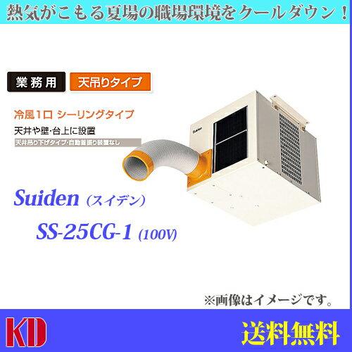 �料無料 スイデン(suiden)業務用 ス�ットエアコン クールスイファン SS-25CG-1(100V)�冷風1�】�天�り(シーリングタイプ)�代引���】