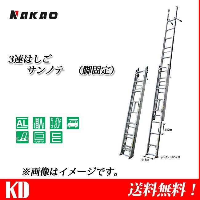 ナカオ(NAKAO) 3連アルミはしご サンノテ TBP-7.0 全長7m 【送料無料(北海道・沖縄・離島は除く)】【代引き不可】