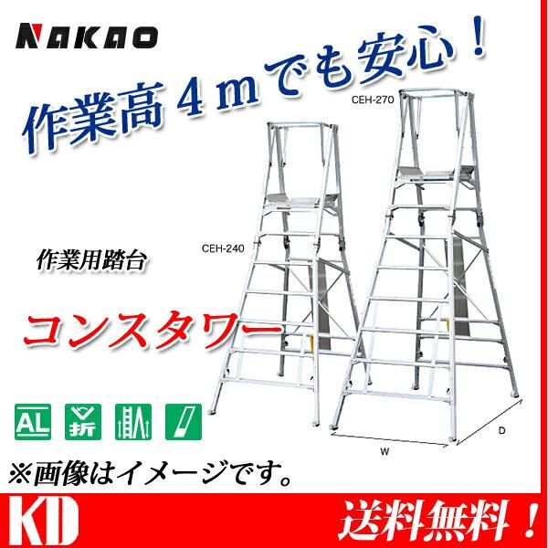 ナカオ(NAKAO) 特殊作業用踏台 コンスタワー CEH-270 【送料無料】【代引き不可】