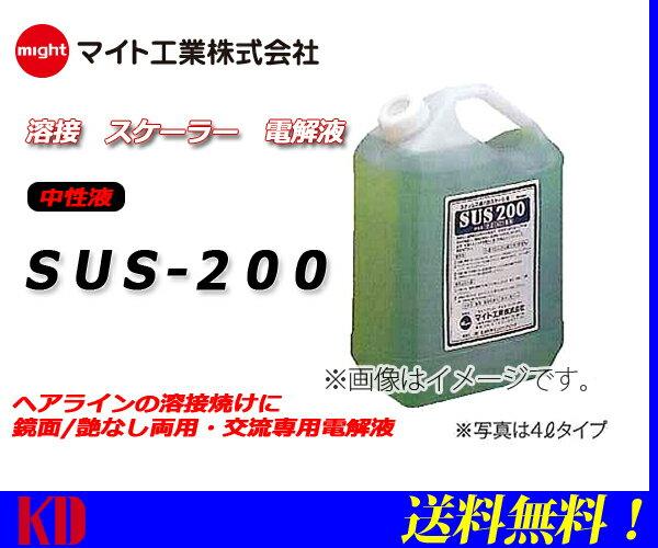 マイト工業(maght) SUS-200 20L マイトスケーラー用 交流専用中性電解液 20L 型番SUS-200 20L 送料無料