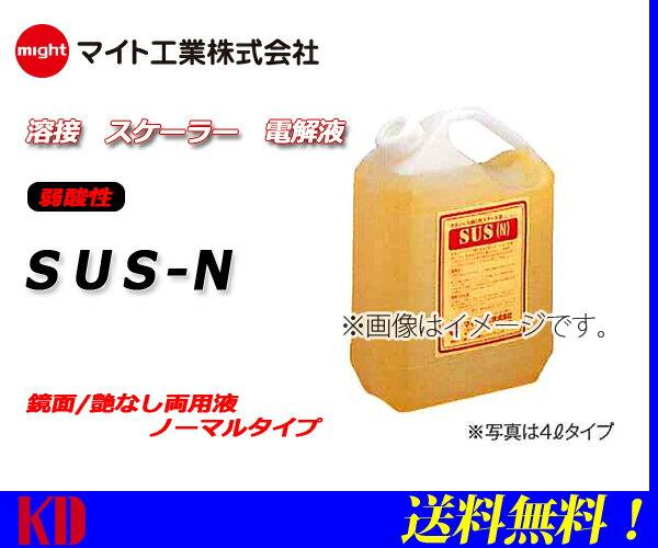 マイト工業(maght) SUS-N 10L マイトスケーラー用 鏡面/艶なし両用液 弱酸性電解液 10L 型番SUS-N 10L 送料無料