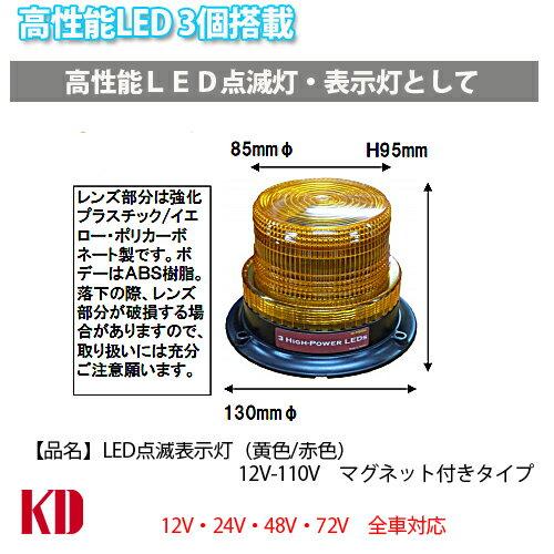 【送料無料】高性能LED点滅表示灯 マグネット付き(DC10V~110V)