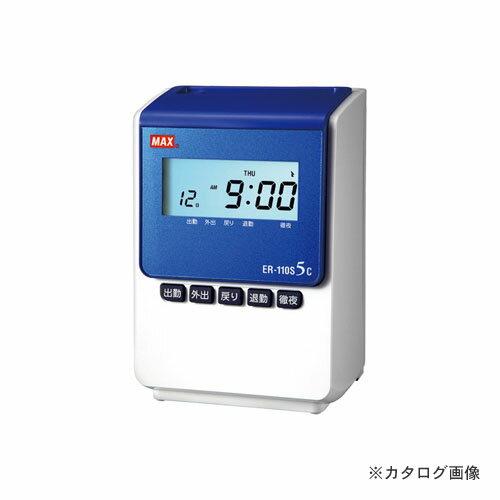 マックス 電子タイムレコーダ  ER-110S5Cホワイト