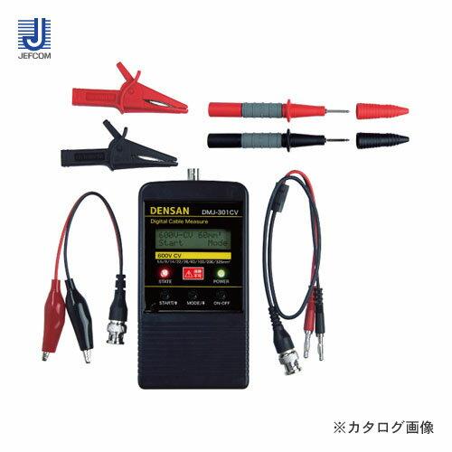 デンサン DENSAN デジタルケーブルメジャー (CV用) MDJ-301CV