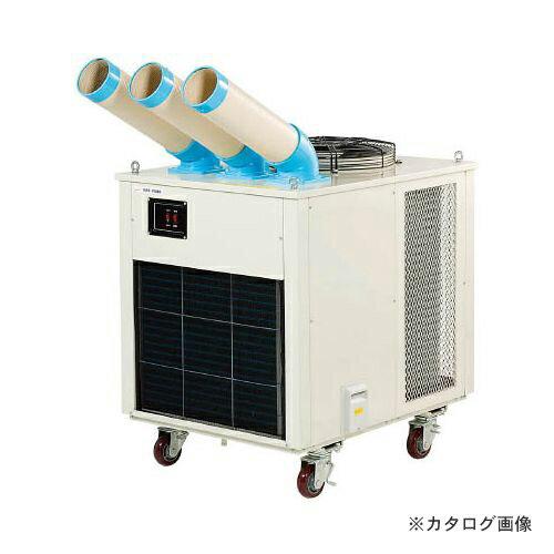【直送品】ナカトミ NAKATOMI 3相200V3HPスポットクーラー SAC-7500