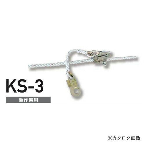 【納期約1ヶ月】ツヨロン 傾斜面作業用1本つり専用ランヤード(重作業用) KS-3