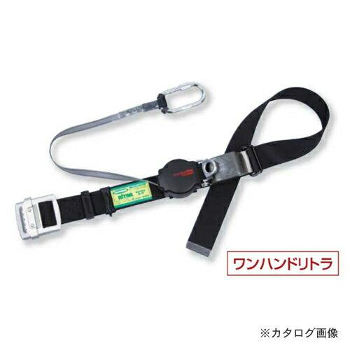 【納期約1ヶ月】ツヨロン 消防活動用ベルト(ワンハンドリトラ) 紺 ORL-521-BL
