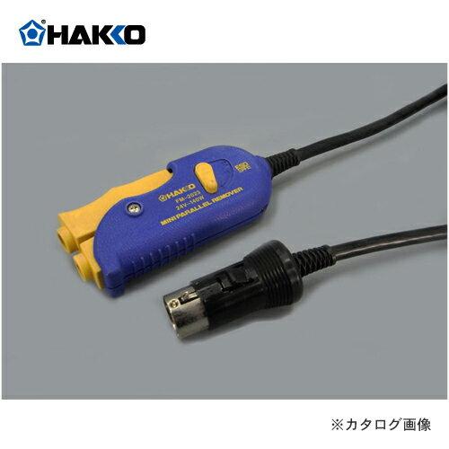 【納期約3週間】白光 HAKKO FM2023/こて部のみ FM2023-02
