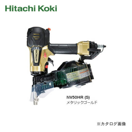 日立工機 HITACHI 高圧ロール釘打機 パワー切替機構・エアダスタ付 メタリックゴールド NV50HR(S)