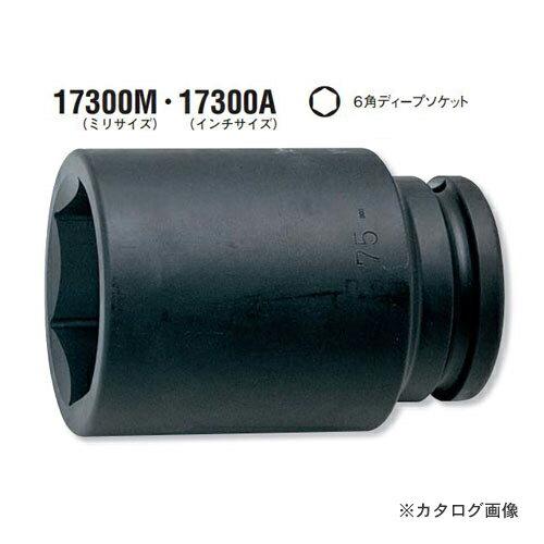 コーケン ko-ken 1-1/2(38.1mm) 17300A-2.13/16inch 6角インパクトディープソケット
