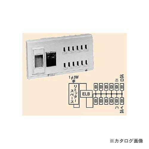 未来工業 MIRAI 単相三線リミッタースペース(8~12回路) 単三MP12-0K型 MP12-3012K6