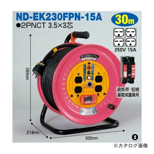日動工業 単相200V 防災型ドラム (30m) ND-EK230FPN-15A