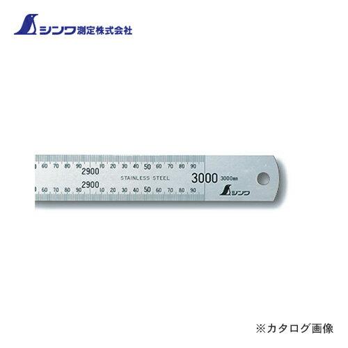 【運賃見積り】【直送品】シンワ測定 直尺 ステン 3m 14079