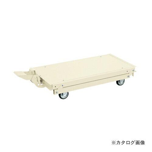 【直送品】サカエ SAKAE 作業台オプションペダル昇降台車 KTW-127DPSI