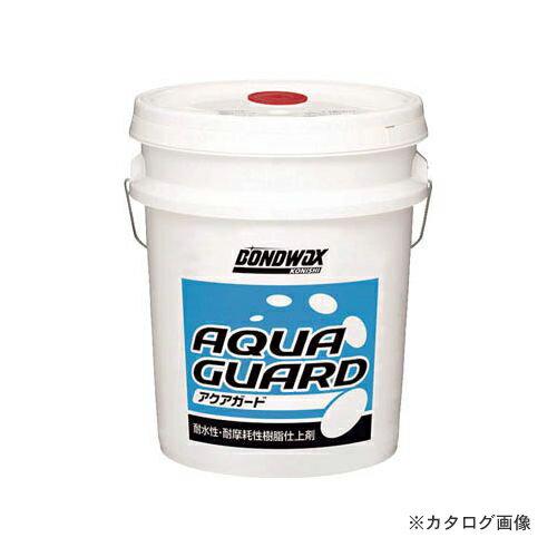 コニシ アクアガード 18L 05124