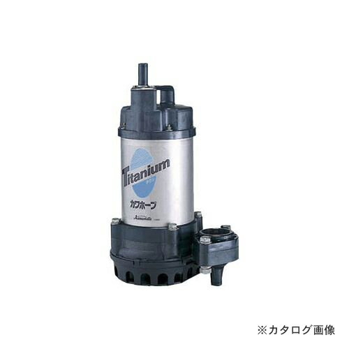 【運賃見積り】【直送品】川本 海水用水中ポンプ(チタン&樹脂製) WUZ3-405-0.25SG
