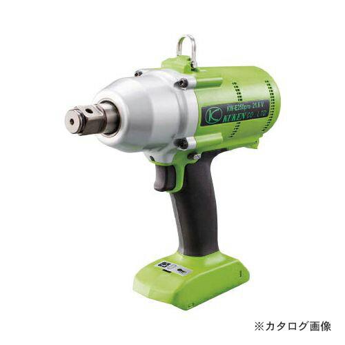 空研 充電インパクトレンチ19mm角 KW-E250PRO