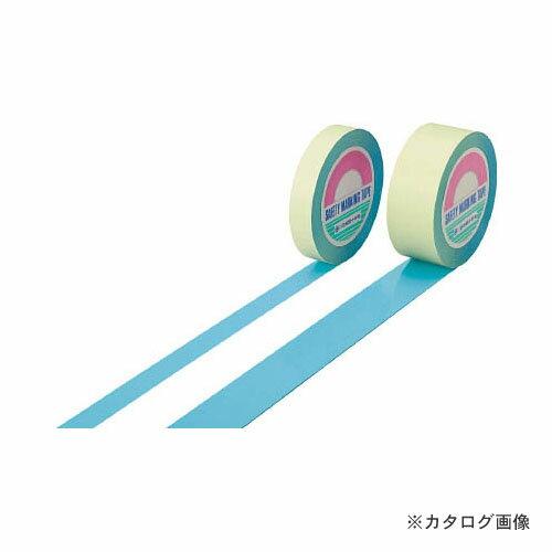 緑十字 ガードテープ(ラインテープ) 水色 50mm幅×100m 屋内用 148068