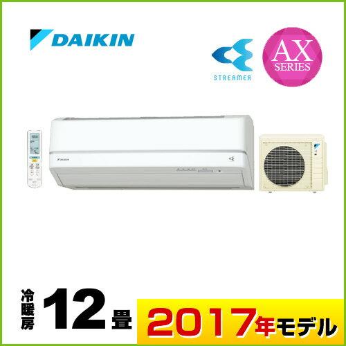 [S36UTAXS-W] ダイキン ルームエアコン AXシリーズ 冷暖房:12畳程度 2017年モデル 単相100V・20A 室内電源タイプ ホワイト 【送料無料】