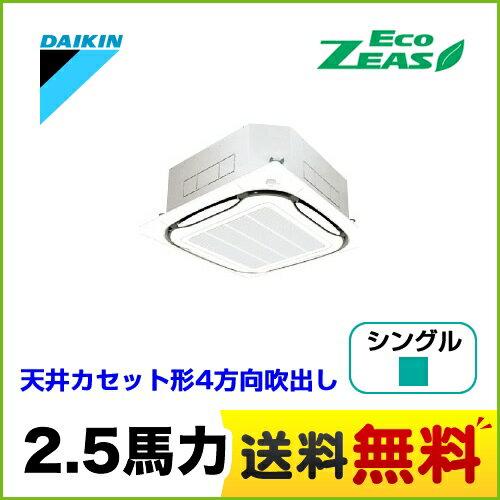 [SZRC63BAVP]【メーカー直送のため代引不可】 ダイキン 業務用エアコン EcoZEAS 天井カセット4方向 S-ラウンドフロー 2.5馬力 P63 単相200V ワイヤードリモコン シングル デザイナーズシリーズ 【送料無料】