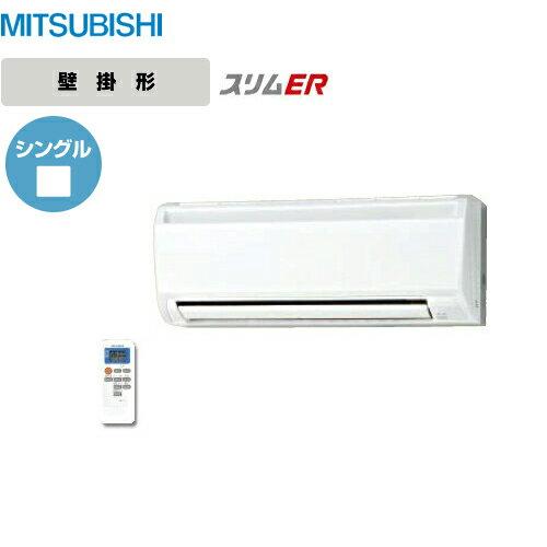 [PKZ-ERP50SKLH]三菱 業務用エアコン スリムER 壁掛形ワイヤレス P50形 2馬力相当 単相200V シングル 【送料無料】