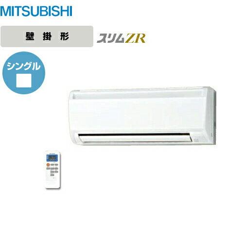 [PKZ-ZRMP45SKLH]三菱 業務用エアコン スリムZR 壁掛形ワイヤレス P45形 1.8馬力相当 単相200V シングル 【送料無料】