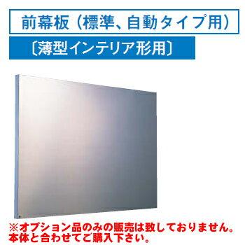 [RM-670MS]レンジフードオプション 東芝 前幕板(標準、自動タイプ用)幅600×高585mm※オプションのみの販売はできません※