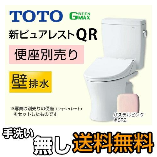 [CS230BP+SH230BA-SR2]TOTO トイレ ピュアレストQR 組み合わせ便器(ウォシュレット別売) 排水心:120mm 一般地 手洗なし 壁排水 パステルピンク 【送料無料】 トイレリフォーム [CS230BP+SH230BA]